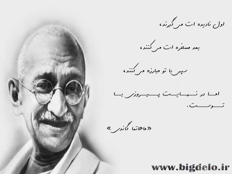 سخنی از ماهاتما گاندی